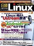 日経 Linux (リナックス) 2011年 02月号 [雑誌]