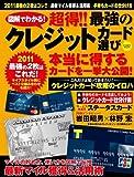 超得!!最強のクレジットカード選び―図解でわかる! (COSMIC MOOK)