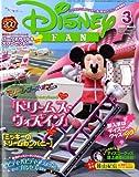 Disney FAN (ディズニーファン) 2009年 03月号 [雑誌]
