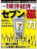 週刊 東洋経済 2013年 7/13号 [雑誌]