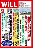 月刊WiLL (ウィル) 2016年 09月号