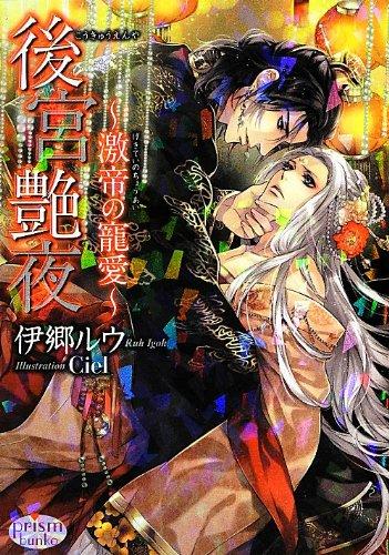 後宮艶夜―激帝の寵愛 (プリズム文庫)