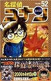 名探偵コナン (Volume52) (少年サンデーコミックス)