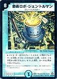 デュエルマスターズ DM23-025-UC 《奇術ロボ・ジェントルマン》