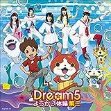 ようかい体操第二-Dream5
