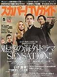 スカイパーフェク TV (ティービー) ! ガイド 2009年 05月号 [雑誌]
