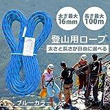 STARDUST 山登り用ロープ 登山 縄 綱 ロープ ロッククライミング ジャングルトレッキング アウトドア スポーツ用品 (20m 16mm) SD-ROPE-BL-16-20