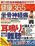 健康365 (ケンコウ サン ロク ゴ) 2008年 09月号 [雑誌]
