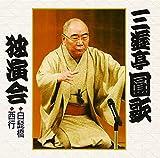 三遊亭圓歌独演会(2)