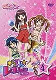 きらりん☆レボリューション 3rdツアー STAGE4 [DVD]