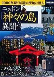 ニッポン「神々の島」異聞 (別冊宝島 2065)