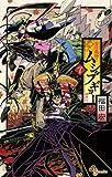 常住戦陣!!ムシブギョー(7) (少年サンデーコミックス)
