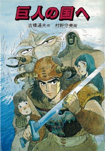巨人の国へ (現代の創作児童文学)