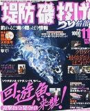 堤防 磯 投げ つり情報 2010年 11月号 [雑誌]