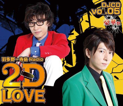 羽多野・寺島 Radio 2D LOVE DJCD vol.05〈豪華盤〉