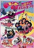復刻!東映まんがまつり 1974年夏(仮)【DVD】