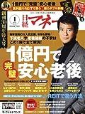 日経マネーニッケイマネー2016年1月号