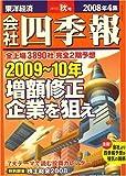 会社四季報 2008年 4集秋号 [雑誌]