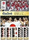 2016 リオオリンピック 日本男子 体操団体 優勝記念切手