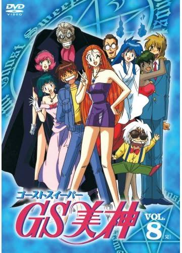 GS美神 DVD8