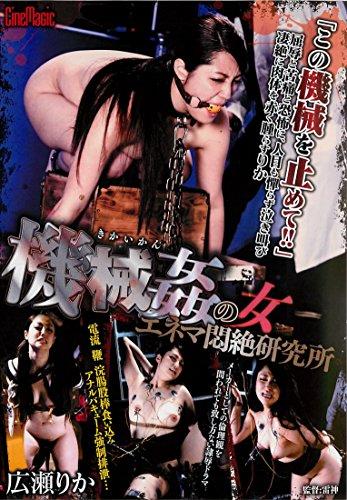 [広瀬リカ] 機械姦の女 エネマ悶絶研究所 シネマジック