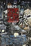 怪 vol.0029 (カドカワムック 336)