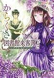 からくさ図書館来客簿 第二集 ~冥官・小野篁と陽春の道なしたち~ (メディアワークス文庫)