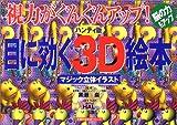 目に効く3D絵本—視力がぐんぐんアップ! (主婦の友生活シリーズ)