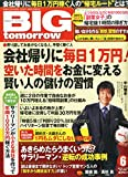 BIG tomorrow(ビッグトゥモロ 2015年 06 月号 [雑誌]