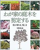 わが家の庭木を剪定する―枝の切り方、残し方 (NHK趣味の園芸ガーデニング21)