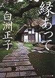 縁あって (PHP文芸文庫)