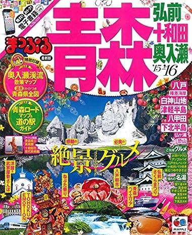 まっぷる 青森 弘前・十和田・奥入瀬 '16 (マップルマガジン | 旅行 ガイドブック)