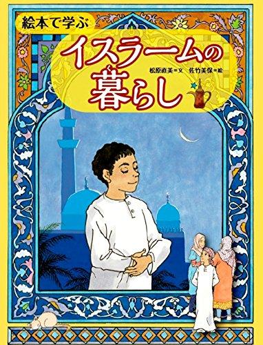 絵本で学ぶイスラームの暮らし -