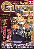 GUSH (ガッシュ) 2007年 07月号 [雑誌]