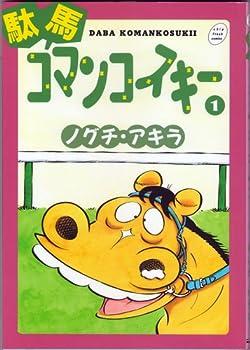 駄馬コマンコスキー 1 (シップ・フレッシュ・コミックス)