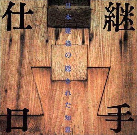 継手・仕口―日本建築の隠された知恵 (INAX booklet)