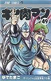 キン肉マン 49 (ジャンプコミックス)