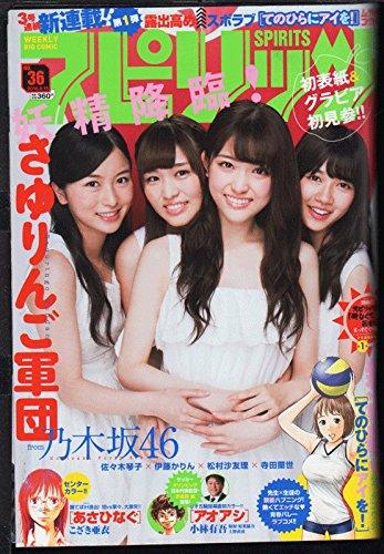 ビッグコミックスピリッツ 2016年 8/15 号 [雑誌]