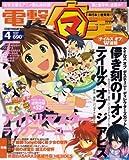 電撃マ王 2008年 04月号 [雑誌]
