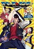 スペース☆ダンディ 2巻 (デジタル版ヤングガンガンコミックス)