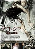 ラスト・シフト/最期の夜勤 [DVD]