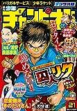 週刊少年チャンピオン2016年21号 [雑誌]