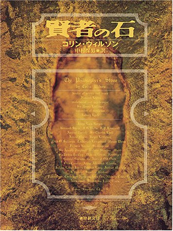 賢者の石 (創元推理文庫 641-1)