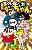 ジュニア版 クレヨンしんちゃん(11) (アクションコミックス)