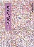 さみしい王女〈上〉 (金子みすゞ童謡全集)