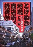 とげぬき地蔵商店街の経済学―「シニア攻略」12の法則 (日経ビジネス人文庫)