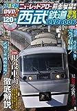 西武鉄道完全データ DVD BOOK (メディアックスMOOK)