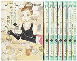 いつかティファニーで朝食を コミック 1-9巻セット (BUNCH COMICS)