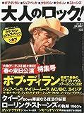 大人のロック! 2010年 春号【Vol.22】[雑誌]