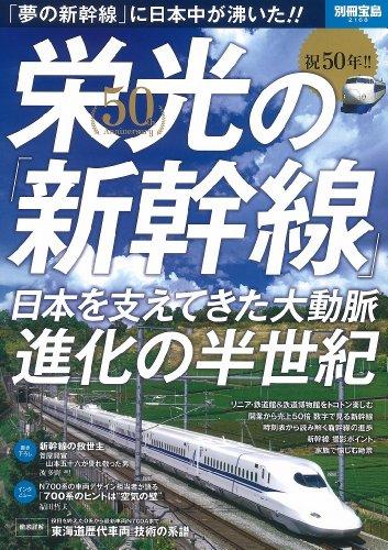 祝50年!! 栄光の「新幹線」 (別冊宝島 2168)